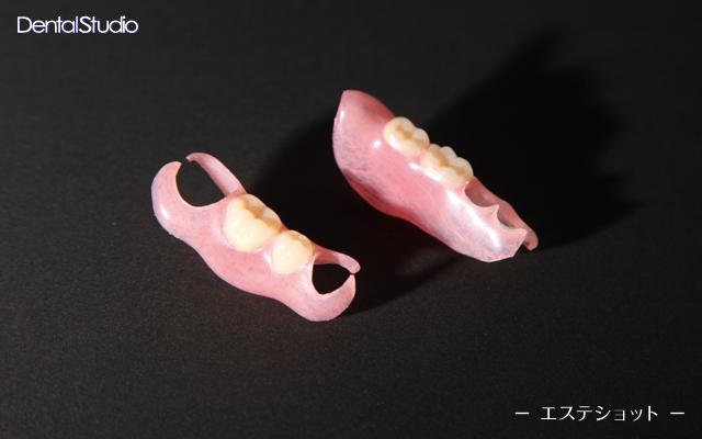 エステショット(義歯)